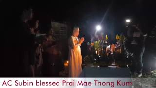 Video AC Subin blessed Prai Mae Thong Kum 1st Batch download MP3, 3GP, MP4, WEBM, AVI, FLV September 2018