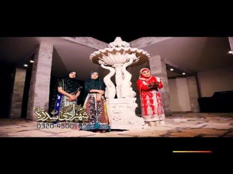 Sarkaar Annn Gay Mahfill Wich Shahzadi Sidra Madni