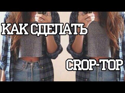 КАК СДЕЛАТЬ CROP-TOP // (✿◠‿◠) DIY