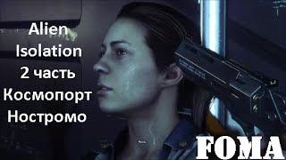 Alien Isolation 2 часть Космопорт Ностромо