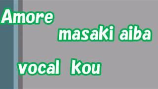 【洸の歌】Amore masaki aiba 【歌ってみた】【カラオケ】