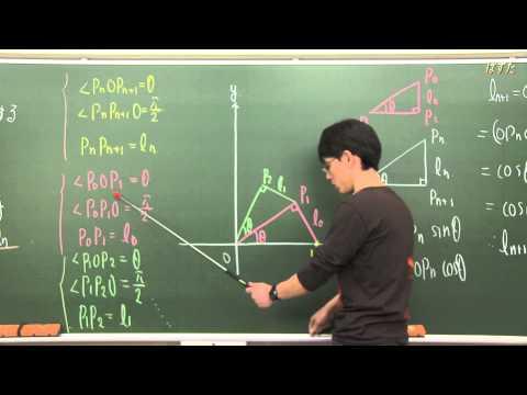 インターネット予備校ぱすた 「スマホで数学 図形と極限」 授業サンプル