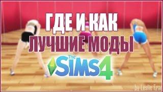 [ГДЕ И КАК]18+ Лучшие моды для The Sims 4