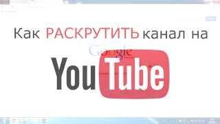 Накрутка просмотров видео на youtube 2014 PumpYT