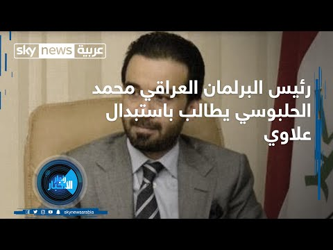 رادار الأخبار   رئيس البرلمان العراقي محمد الحلبوسي يطالب باستبدال علاوي  - نشر قبل 1 ساعة