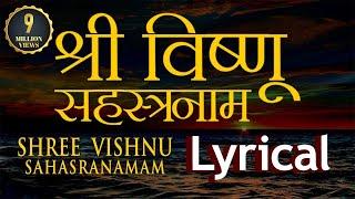 Vishnu Sahasranamam with Lyrics | श्री विष्णु सहस्रनाम संपूर्ण | Vishnu Mantra