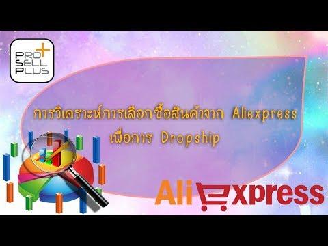 Download Ali Smart Dropship - BeLagu