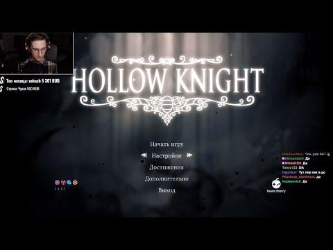 Олёша играет в Hollow Knight