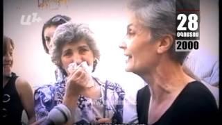 Օրացույց Օգոստոսի 28. Վահան Հարությունյանը դատապարտվեց 6 տարի ազատազրկման