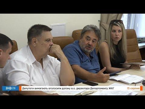 НикВести: Депутаты требуют объявить выговор и.о. директора Департамента ЖКХ Николаева