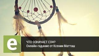 Что значит сон? Онлайн-гадание на LiveExpert.ru от эксперта Ксении Матташ