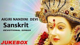 Aigiri Nandini | Devi Sanskrit Songs