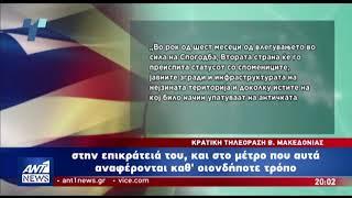Τέλος ο ήλιος της Βεργίνας στη Β. Μακεδονία λόγω Πρεσπών