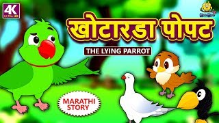 खोटारडा पोपट - The Lying Parrot | Marathi Goshti | Marathi Story for Kids | Moral Stories for Kids