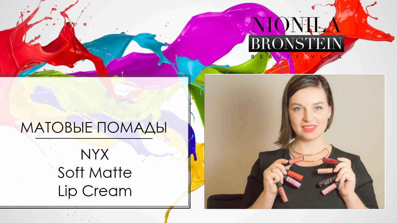 Swatch-видео матовые помады NYX Soft Matte Lip Cream - YouTube