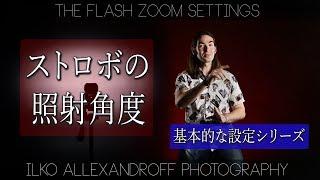 さて、カメラの設定シリーズ動画に続き、今日は照射角度の話でーす!皆...