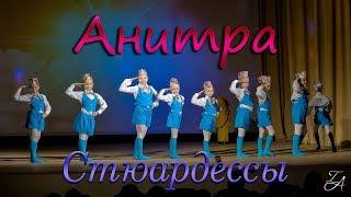 """театр танца """"Анитра"""" - Стюардессы 2017"""
