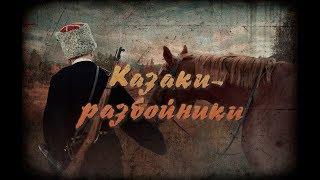 """""""КАЗАКИ-РАЗБОЙНИКИ"""", документальный фильм, 2017 год"""