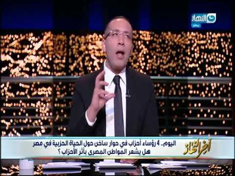 الحلقة الكاملة لبرنامج أخر النهار بتاريخ 2017/11/13 مع الأعلامي / خالد صلاح