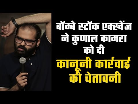 """Bombay Stock Exchange blasts Kunal Kamra, reserves right to take legal action against """"comedian"""""""