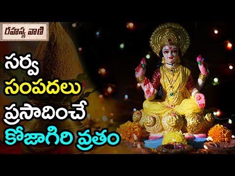 సర్వసంపదలు ప్రసాదించే కోజాగిరి వ్రతం   Importance Of Kojagari Lakshmi Vratham