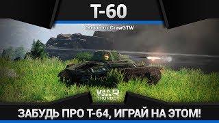 Т-60 ЗАЧЕМ ТЕБЕ Т-64 в War Thunder