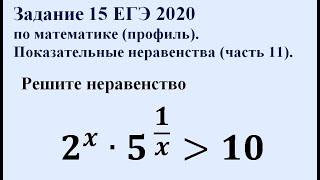 Задание 15 ЕГЭ 2019 по математике (профиль). Показательные неравенства (часть 11).