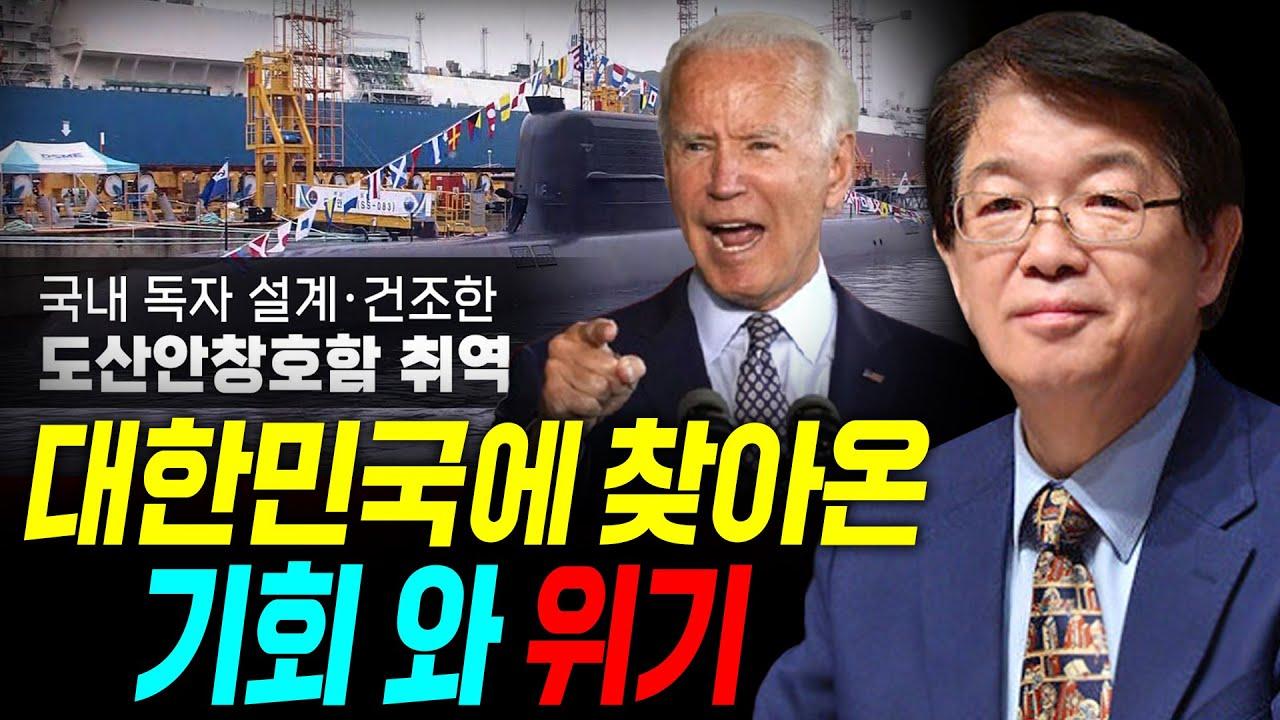 [이춘근의 국제정치 210-2회] 대한민국에 찾아온 기회 와 위기