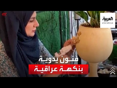 سيدة عراقية تحول شغفها بالفن وفلكلور موطنها إلى مهنة تعتاش منها  - 17:55-2021 / 8 / 2