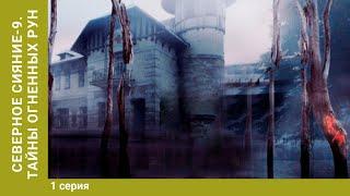 Северное сияние-9. Тайна огненных рун. 1 Серия. Мистический Детектив. Лучшие Сериалы