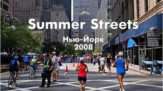 Summer Streets (Нью-Йорк, 2008)(В рамках ежегодной программы Summer Streets («Летние улицы») в Нью-Йорке по субботам с 7:00 до 13:00 более 300.000 человек..., 2015-06-10T11:45:50.000Z)