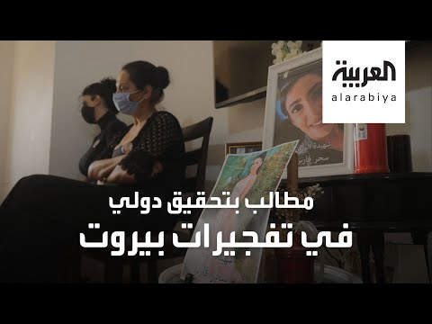 أسرتها تطالب بتحقيق دولي.. لبنانية كانت تستعد للزفاف قضت بتفجير بيروت  - نشر قبل 2 ساعة