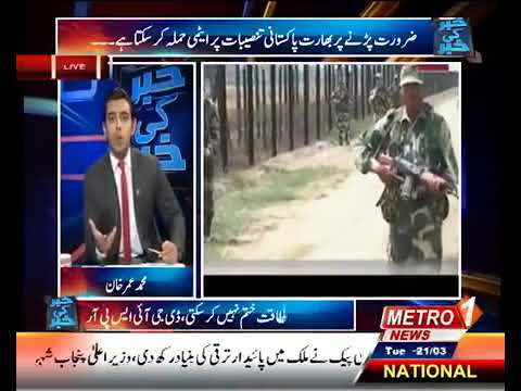 Pakistan media reaction India on first use policy of nuclear bomb
