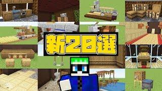 【マイクラ1.14】革新的デザイン20選!【展示品・ゴミ・農作機・バイクなど】