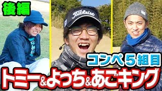 第1回UUUM GOLFコンペ5組目【トミー&よっち&あごキング】#2