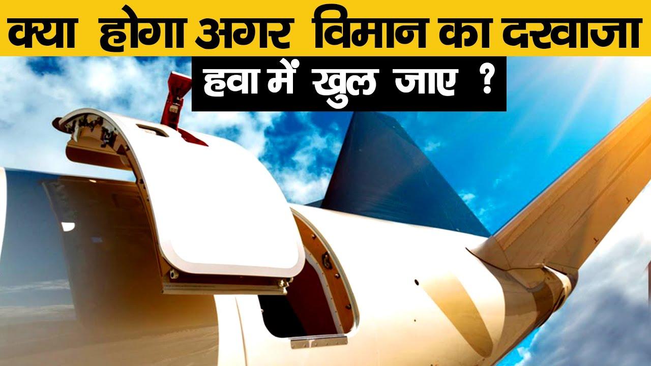 क्या होगा अगर बीच हवा में कोई प्लेन का दरवाज़ा का खोल दे | What if an Airplane Door is Opened in Air?