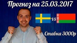 Прогноз на 25.03.2017 / Швеция-Беларусь / Прогноз на 5-й тур отбора к ЧМ 2018