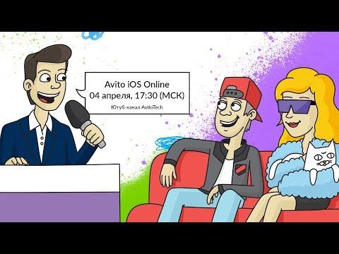 Avito iOS Online | Как обуздать iOS-разработку в больших командах | Евгений Суворов