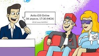 Avito iOS Online   Как обуздать iOS-разработку в больших командах