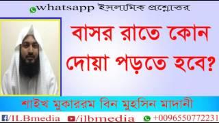 Basor Rate Kon Dua Porte Hobe?  Sheikh Mokarom Bin Mohsin Madani | Bangla waz |waz