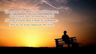 Как нужен Бог - стих