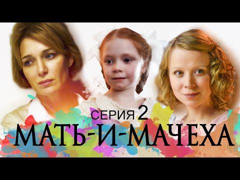 МАТЬ-И-МАЧЕХА - Серия 2 / Мелодрама