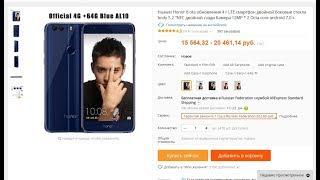 Huawei Honor 8 64GB с AliExpress (распаковка посылки)