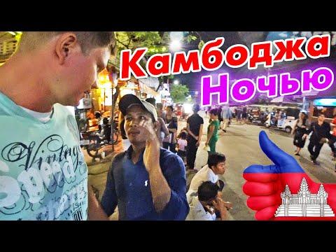 Один ночью в Камбодже - улица баров, цены, отель в Сием-Рип. Камбоджа или Таиланд?