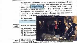 Разбор заданий ЕГЭ по истории 2013