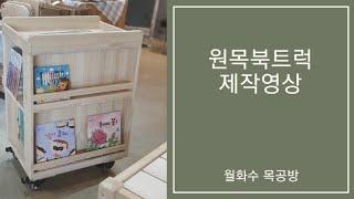 [ 월화수목공방 ] 원목 북트럭, 이동식책장 제작영상
