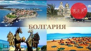 Отдых и лечение в Болгарии, лето 2017