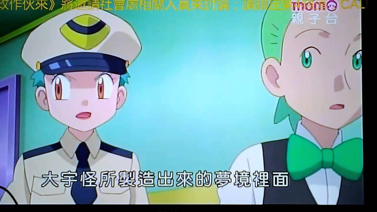 神奇寶貝 超級願望第46之1 - YouTube