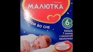 Каша Малютка 7 злаков молочная с мелисой растем во сне