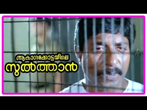Akasha Kottayile Sulthan Climax Scene | Sreenivasan is arrested | Murali helps Sreenivasan | Saranya